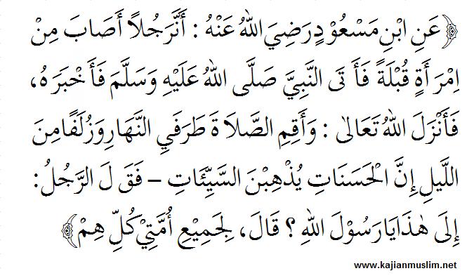 Hadits Bukhari dan muslim kebaikan menghapuskan keburukan