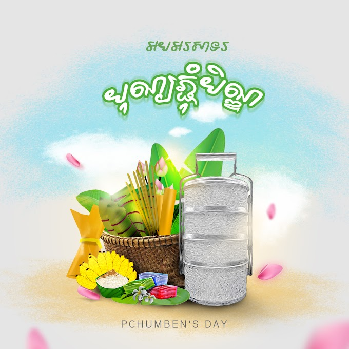 Pchum Ben Day - Khmer Holiday Poster Free PSD