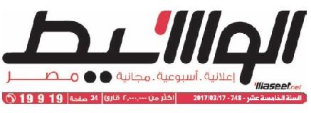 جريدة وسيط القاهرة عدد الجمعة 17 مارس 2017 م