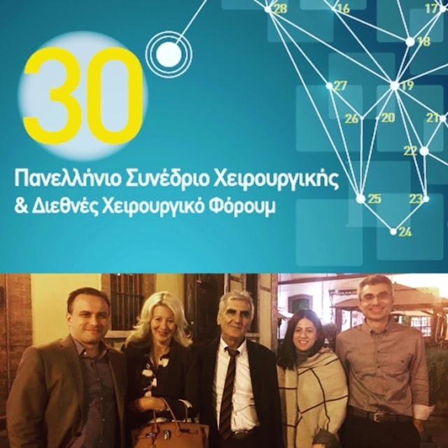 Πανελλήνιο χειρουργικό συνέδριο στη Θεσσαλονίκη με συμμετοχή της Χειρουργικής Κλινικής Ναυπλίου