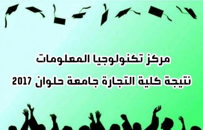 نتيجة كلية الخدمة الاجتماعية جامعة حلوان 2017