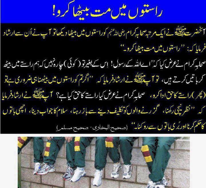 Don't Sit In The Paths - Hadith With Urdu - Urdu Islamic