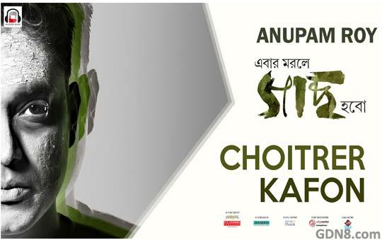 CHOITRER KAFON - Anupam Roy - Ebar Morle Gachh Hawbo