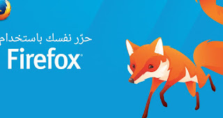 تحميل Firefox 45.0