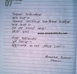 Bengali Sad Poem