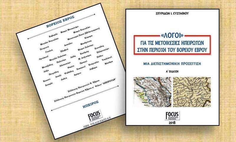 Ορεστιάδα: Παρουσίαση του βιβλίου «Λόγοι» για τις μετοικεσίες Ηπειρωτών στην περιοχή του βορείου Έβρου