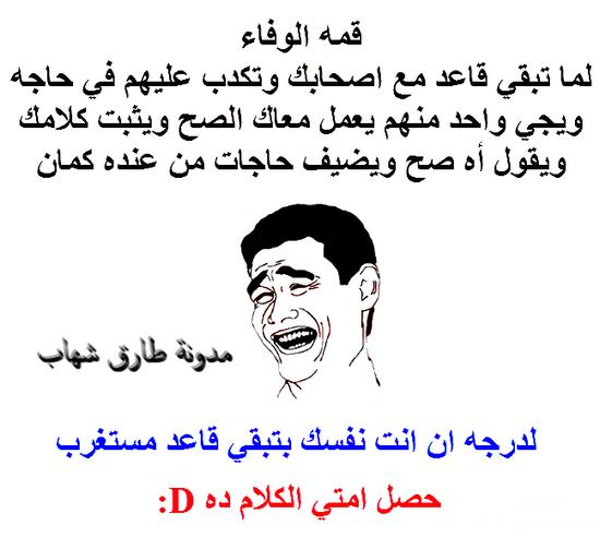 بوستات مضحكة كومدية جديده وحصرية الان اليكم على مدونة طارق شهاب يارب تعجبكم