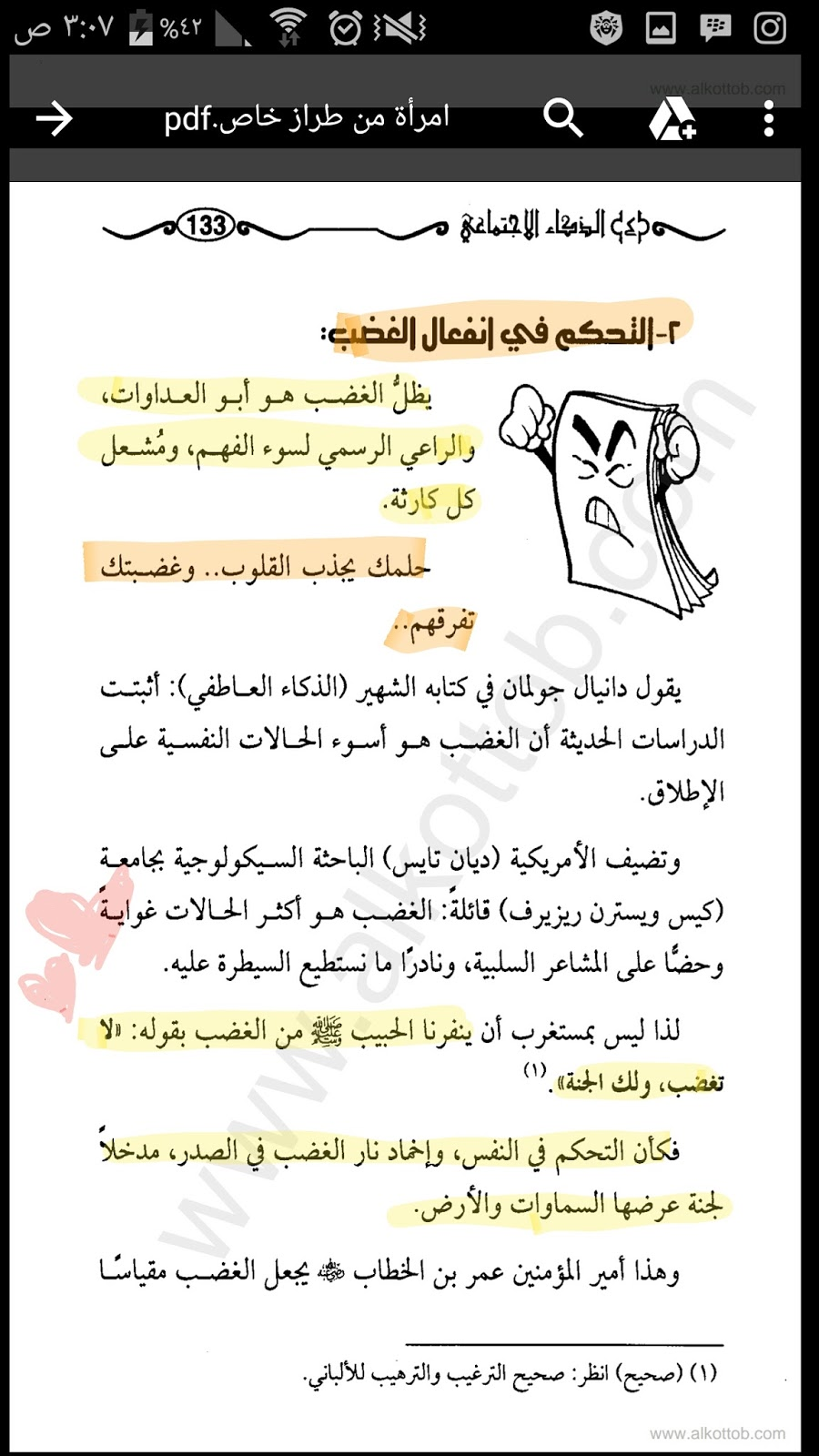 كتاب أمومتي pdf