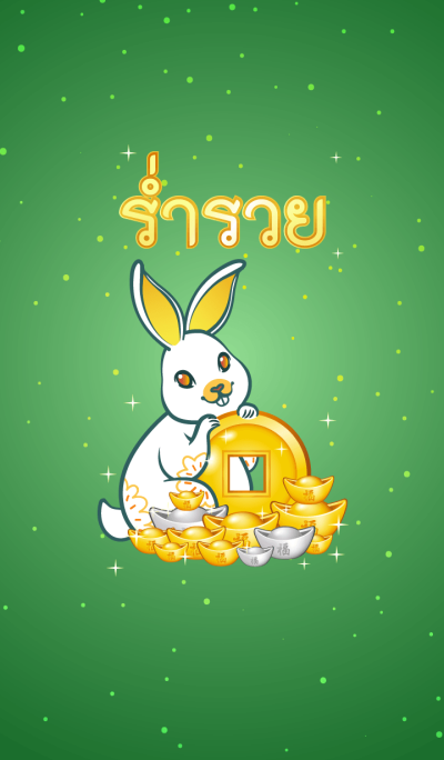 Lucky theme for Rabbit Year by MorChang