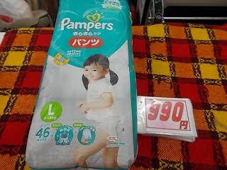 パンパース さらさらケア L 46枚 パンツ 990円 未使用