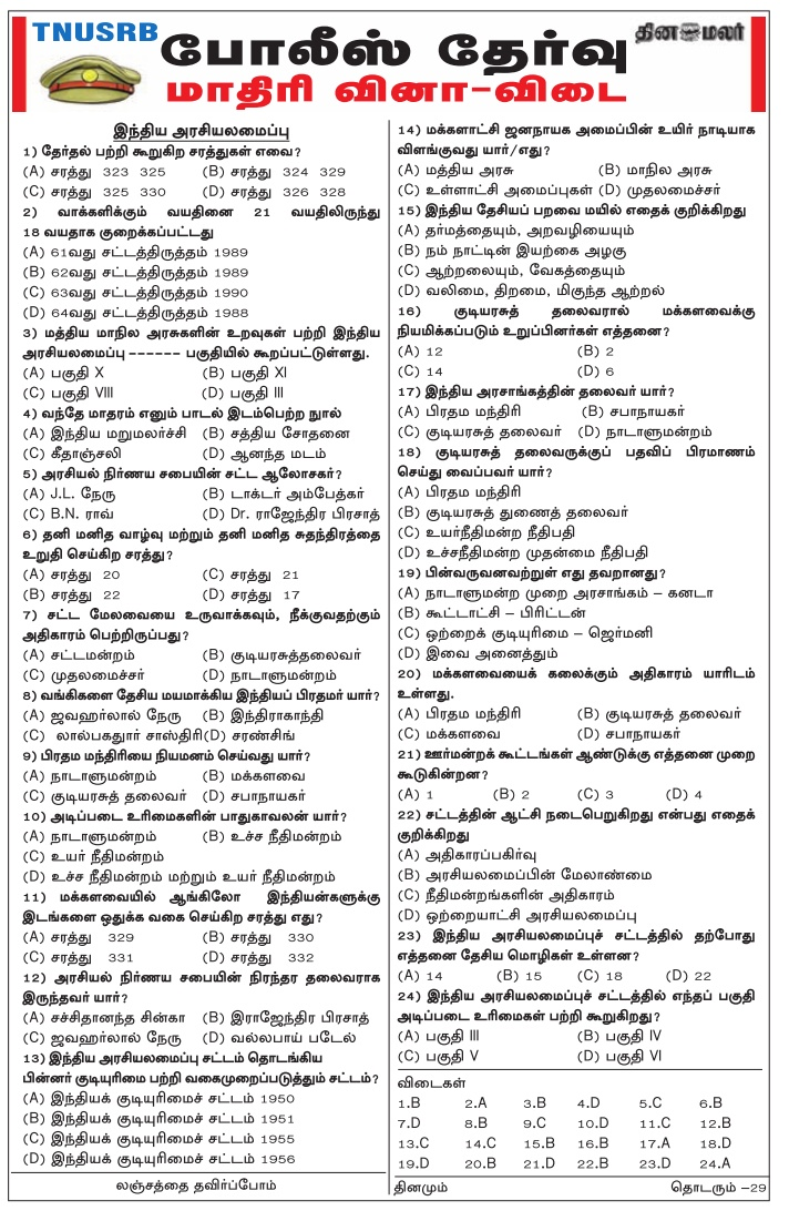 TN Police Indian Polity Model Papers - Dinamalar Jan 29, 2018, Download PDF