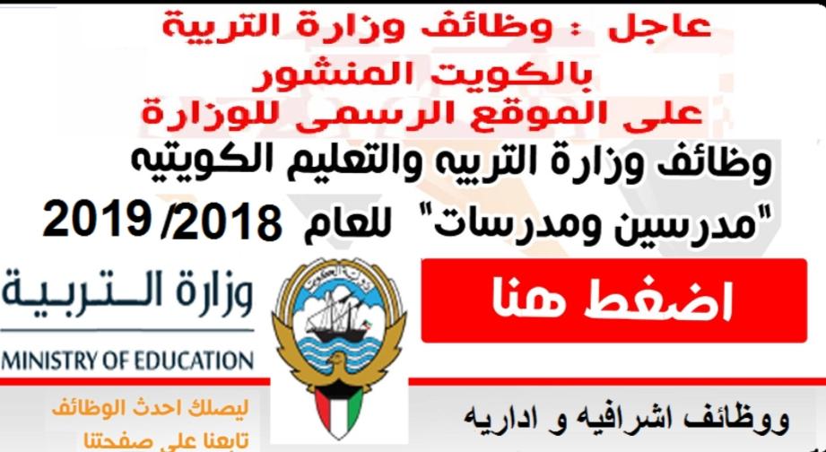 وظائف وزارة الترببة والتعليم بدولة الكويت معلمين ومعلمات ووظائف ادارية - التقديم الكترونى