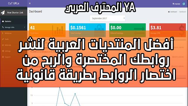 أفضل المنتديات العربية لنشر روابطك المختصرة والربح من اختصار الروابط بطريقة قانونية 2018.
