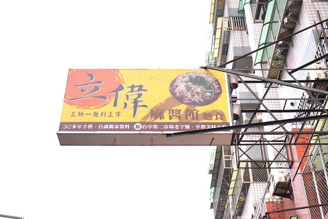 DSC06498 - 熱血採訪│立偉麵食太原店,一麵三吃多重滋味,麻醬吃到飽,30年老店經濟實惠