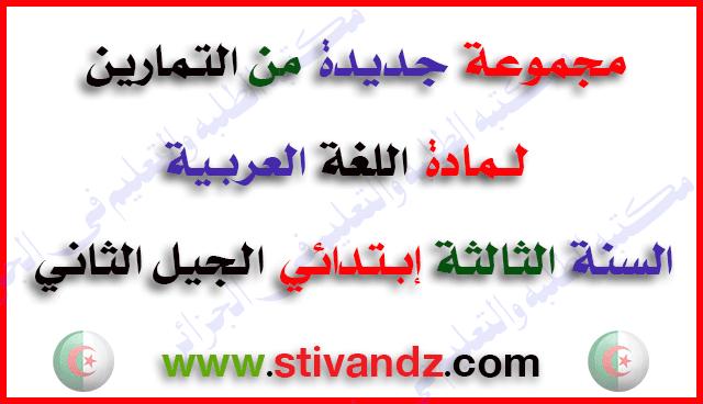 مجموعة جديدة من التمارين للمراجعة في اللغة العربية للسنة الثالثة إبتدائي الجيل الثاني