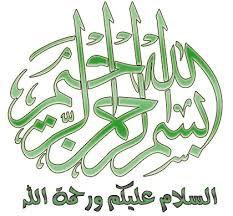 Tulisan Arab yang Benar Untuk Alhamdulillah, Aamin dan Assalamualikum