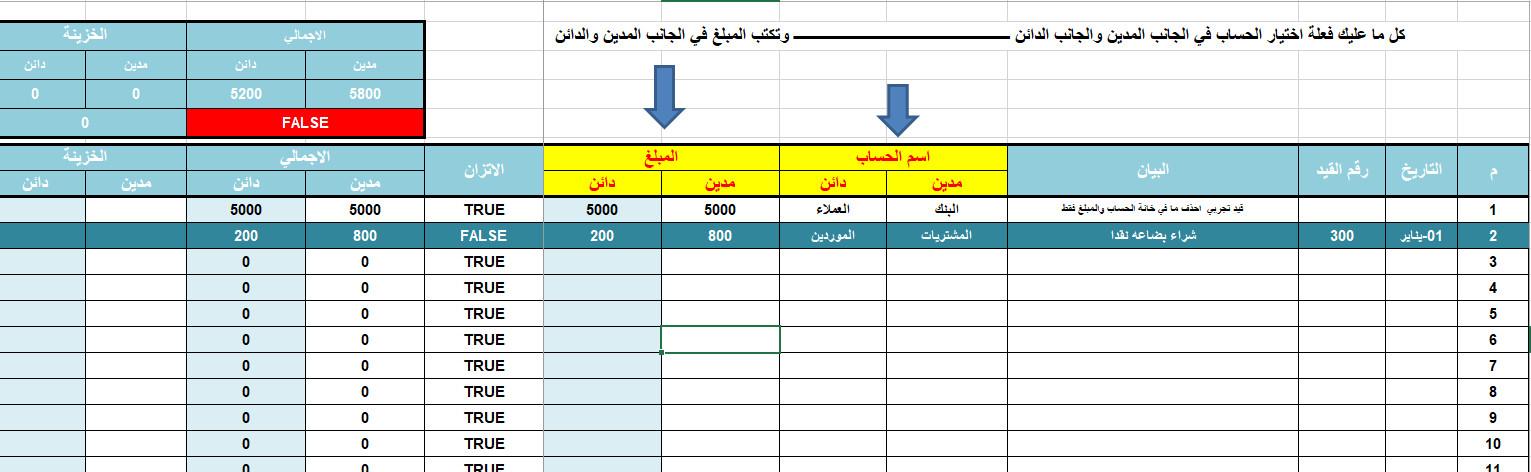 جدول حسابات يومية Excel