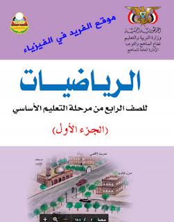 تحميل كتاب الر ياضيات للصف الرابع الأساسي pdf ، اليمن الجزء الأول والثاني