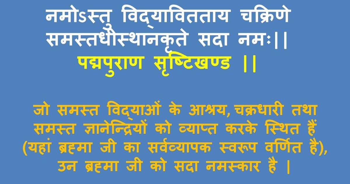 Sanskrit Sloka