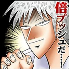 Nobuyuki Fukumoto's Manga Maxims