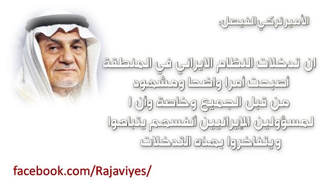 حذّر الأمير تركي الفيصل في مقابلة أجرتها معه قناة سكاي نيوز عربي من تدخلات النظام الايراني في دول المنطقة.