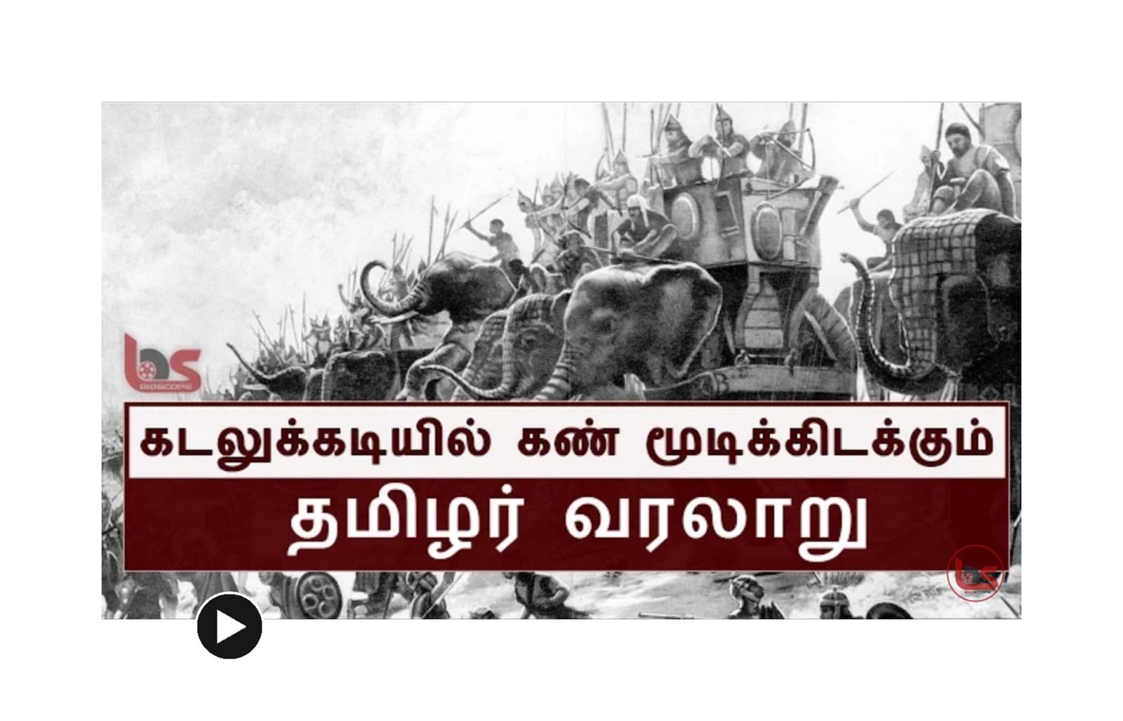 Kavery pombattinam tamil history tamil latest video - TAMIL SUN