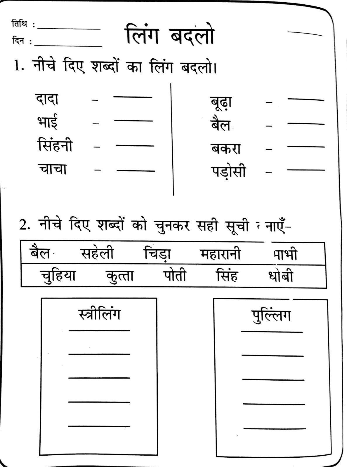 Hindi Basics Worksheet   Printable Worksheets and Activities for Teachers [ 1600 x 1188 Pixel ]