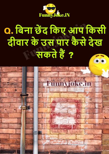 paheli question in hindi, Deewar Ke Us Paar Kaise Dekha Ja Sakta hai ?