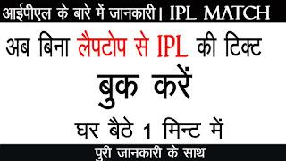 ipl ki ticket kaise book kare hindi vich | बिना लॅपटोप के बिना आईपीएल की टिक्ट बुक करें ऐसे