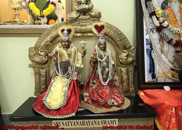 Sri Satyanarayana Swamy in Livonia