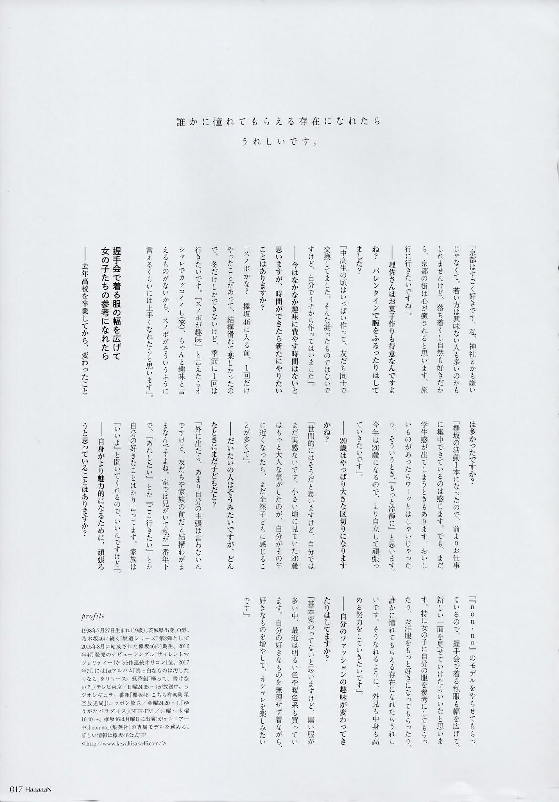 HUSTLE PRESS HaaaaaN Canopus Watanabe Risa[180214] - Japanese Gravure Idol Watanabe Risa Japanese Girls Japanese Hustle Press gravure