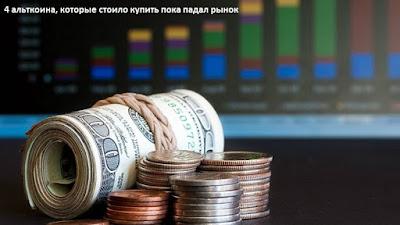 4 альткоина, которые стоило купить пока падал рынок