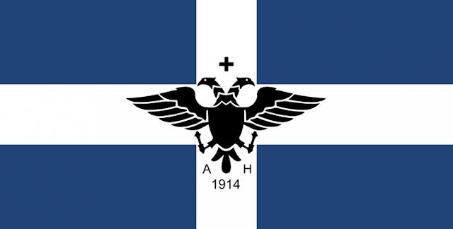"""Βόρειος Ήπειρος: """"Εθνική τέφρα των Βαλκανίων με τις ευλογίες της Ελλάδος""""…"""