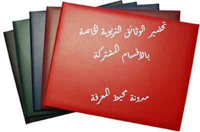 الوثائق التربوية الخاصة بالأقسام المشتركة