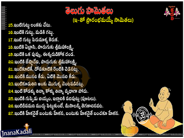 telugu saamethalu funny,telugu saamethalu in english,Telugu Letters,Lern in Telugu language,Telugu Vayakaranam,Telugu Padyalu,Telugu Guninthalu,Telugu samethalu (idoims),telugu pattu kommalu,Refresh your mind with Telugu Saamethalu,telugu samethalu,తెలుగు సామెతలు,telugu saamethalu meaning,telugu saamethalu pdf