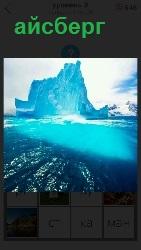 в океане находится больших размеров айсберг