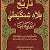 تحميل كتاب تاريخ بلاد شنكيطي ((موريتانيا)) pdf لـ الدكتور حماه الله ولد السالم