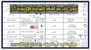 تحميل كتاب رموز العناصر الكهربائية والإلكترونية pdf
