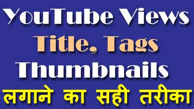 How to Get More Views by Optimizing YouTube Title, Description, and Tags | अपनी YouTube विडियो पर views कैसे लायें