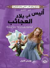 تحميل قصة أليس في بلاد العجائب باللغتين الانجليزية والعربية pdf لويس كارول