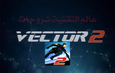 فيكتور،لعبة فيكتور 2،فيكتور2،Vector،Vector 2،العاب بدون انترنت