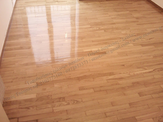 Συντήρηση ξύλινου πατώματος απο πατωματζή
