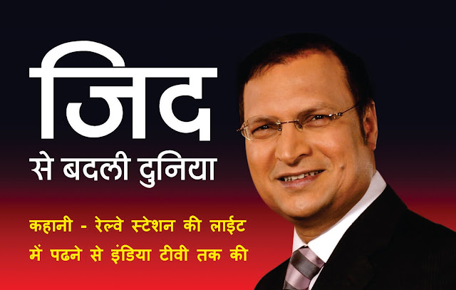 India TV Founder Rajat Sharma Success Story in Hindi, Who Inspire Everyone