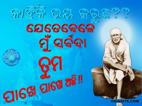 shirdi saibaba quotes in oriya language