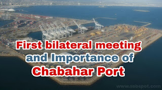 First trilateral meeting and Importance of chabahar port
