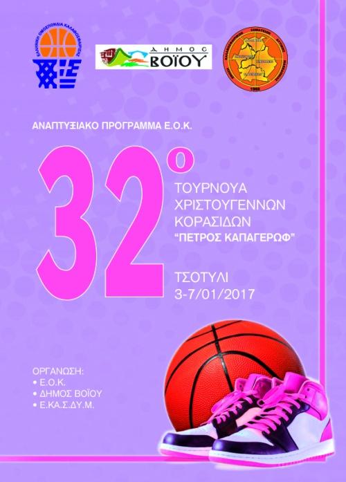 Στο Τσοτύλι το 32ο Τουρνουά Χριστουγέννων Κορασίδων της ΕΟΚ «Πέτρος Καπαγέρωφ»-«Επίκεντρο του ενδιαφέροντος η Δυτική Μακεδονία», τονίζει η ΕΚΑΣΔΥΜ