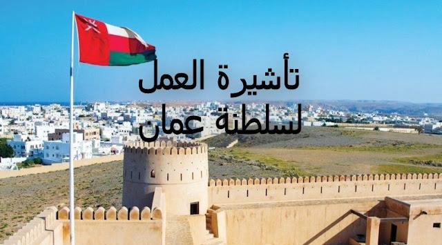 كيف تحصل على عقد عمل في سلطنة عمان