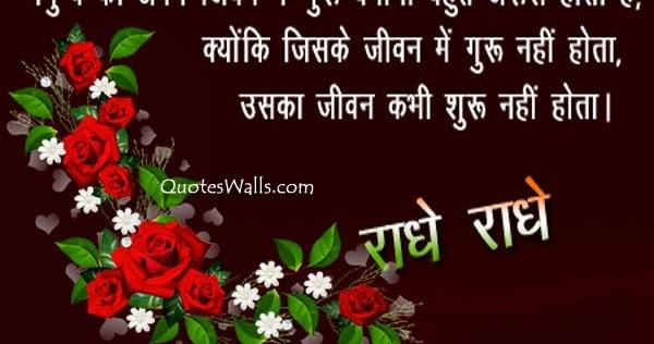 Radhe Radhe Hindi Suvichar Wallpaper for Good Morning