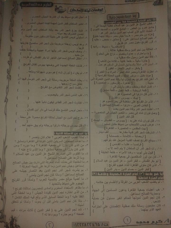 توقعات اللغة العربية الفصل الدراسي الثاني 2018 الصف الثالث الأعدادي