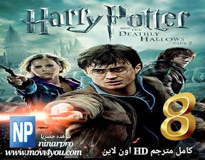مشاهدة فيلم Harry Potter and the Deathly Hallows: Part 2 (2011) مترجم
